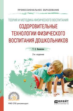 Виленская Т. Е. Теория и методика физического воспитания: оздоровительные технологии физического воспитания дошкольников. Учебное пособие для СПО