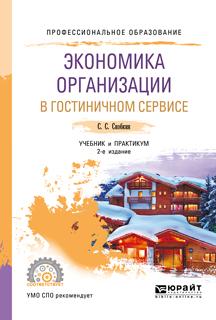 Экономика организации в гостиничном сервисе. Учебник и практикум для СПО