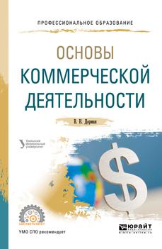 Дорман В. Н. Основы коммерческой деятельности. Учебное пособие для СПО