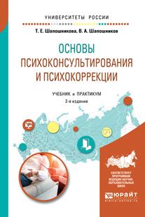 Основы психоконсультирования и психокоррекции. Учебник и практикум для академического бакалавриата