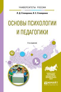 Основы психологии и педагогики. Учебное пособие для прикладного бакалавриата