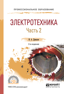 Электротехника в 2 ч. Часть 2. Учебное пособие для СПО