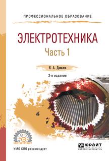 Электротехника в 2 ч. Часть 1. Учебное пособие для СПО