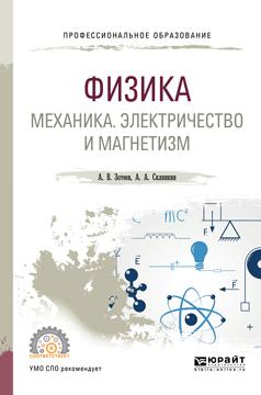 Зотеев А. В., Склянкин А. А. Физика: механика. Электричество и магнетизм. Учебное пособие для СПО