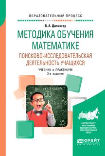 Методика обучения математике. Поисково-исследовательская деятельность учащихся. Учебник и практикум для вузов