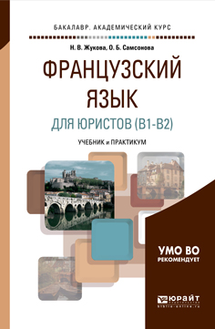Французский язык для юристов (B1-B2). Учебник и практикум для академического бакалавриата
