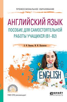 Английский язык. Пособие для самостоятельной работы учащихся (в1 — в2). Учебное пособие для СПО