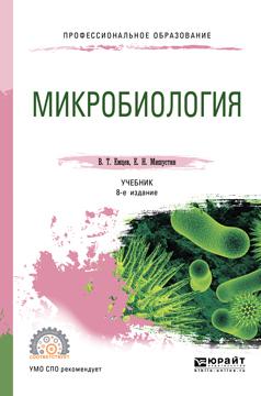 В. Т. Емцев,Е. Н. Мишустин Микробиология. Учебник для СПО