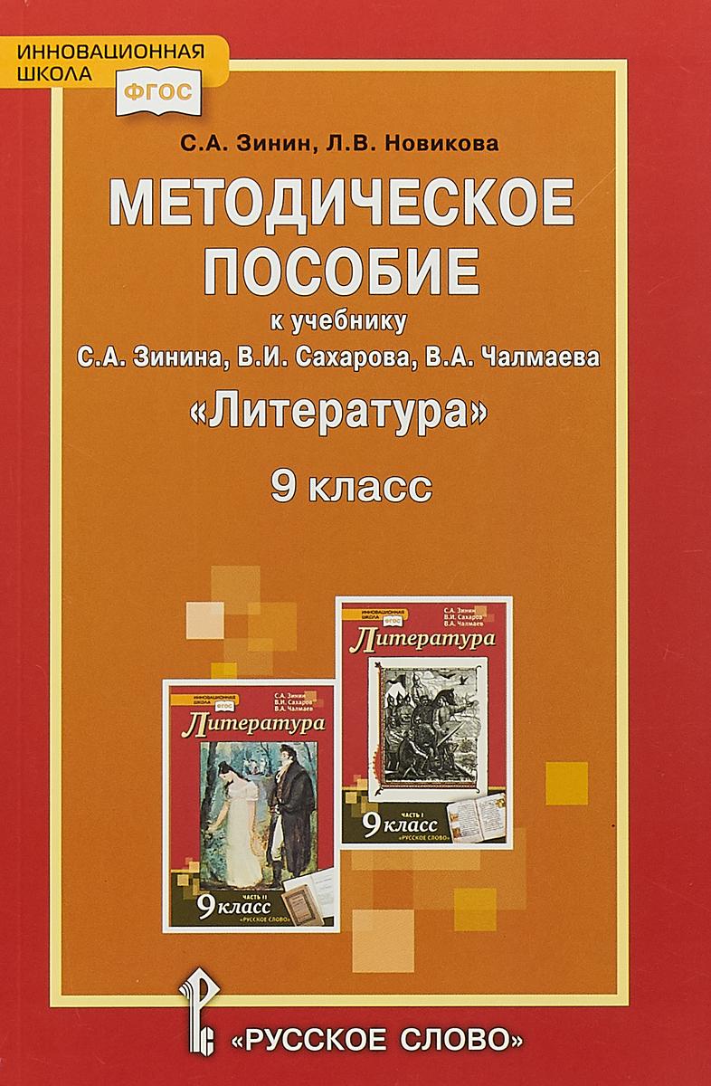 Зинин С. А., Новикова Л. В. Литература 9 класс художественная литература для 9 лет