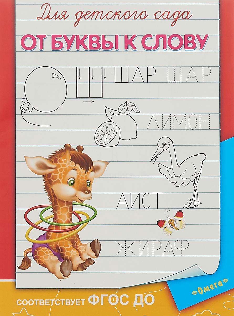 Раскр Для детского сада. От буквы к слову 4912 для детского сада от буквы к слову