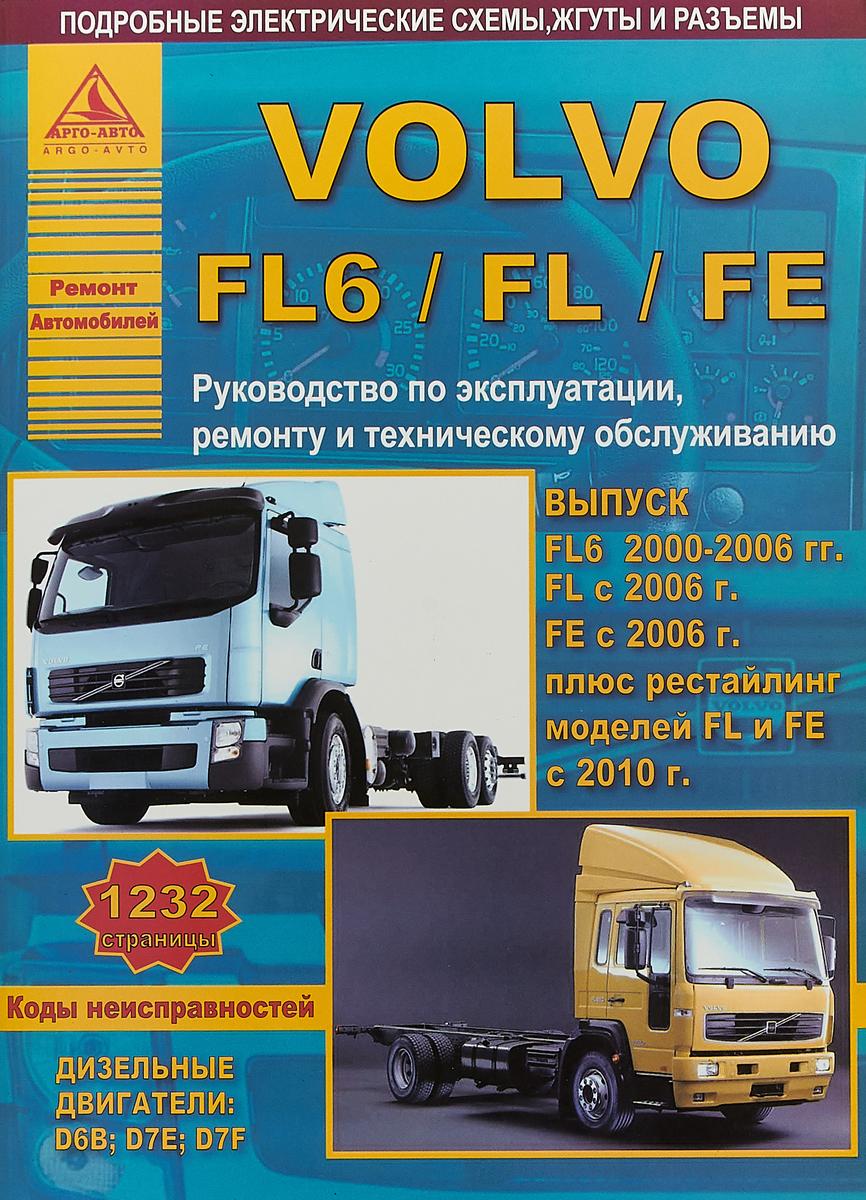 4497 Volvo FL6/FL/FE с 2000/2006/2010 с дизельными двигателями D6B(5,5), D7E(7,1), D7F(7,1). Эксплуа