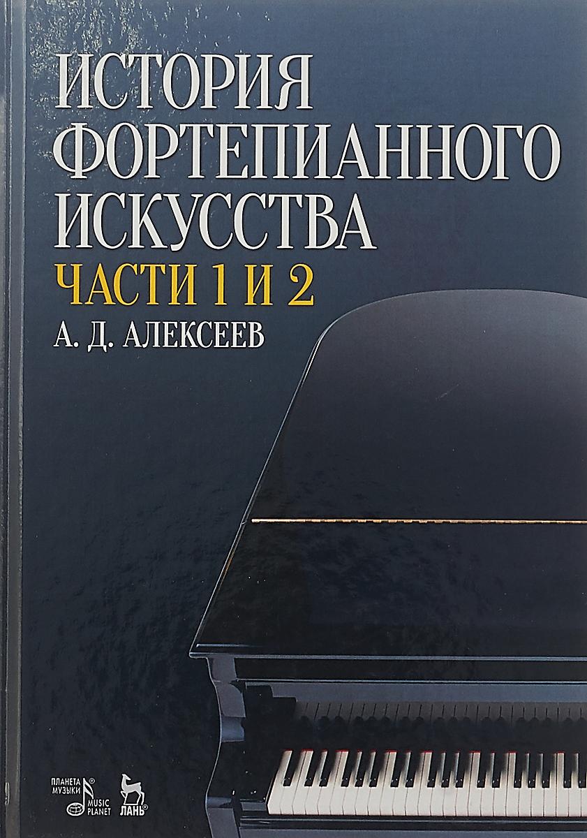 История фортепианного искусства: Учебник. В 3 ч. Ч. 1 и 2. 4-е изд., стер цена