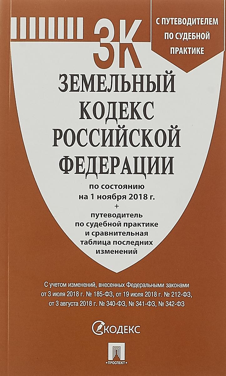 кодекс РФ по сост. на 01.11.18 с таблицей изменений и с путеводителем по судебной практике