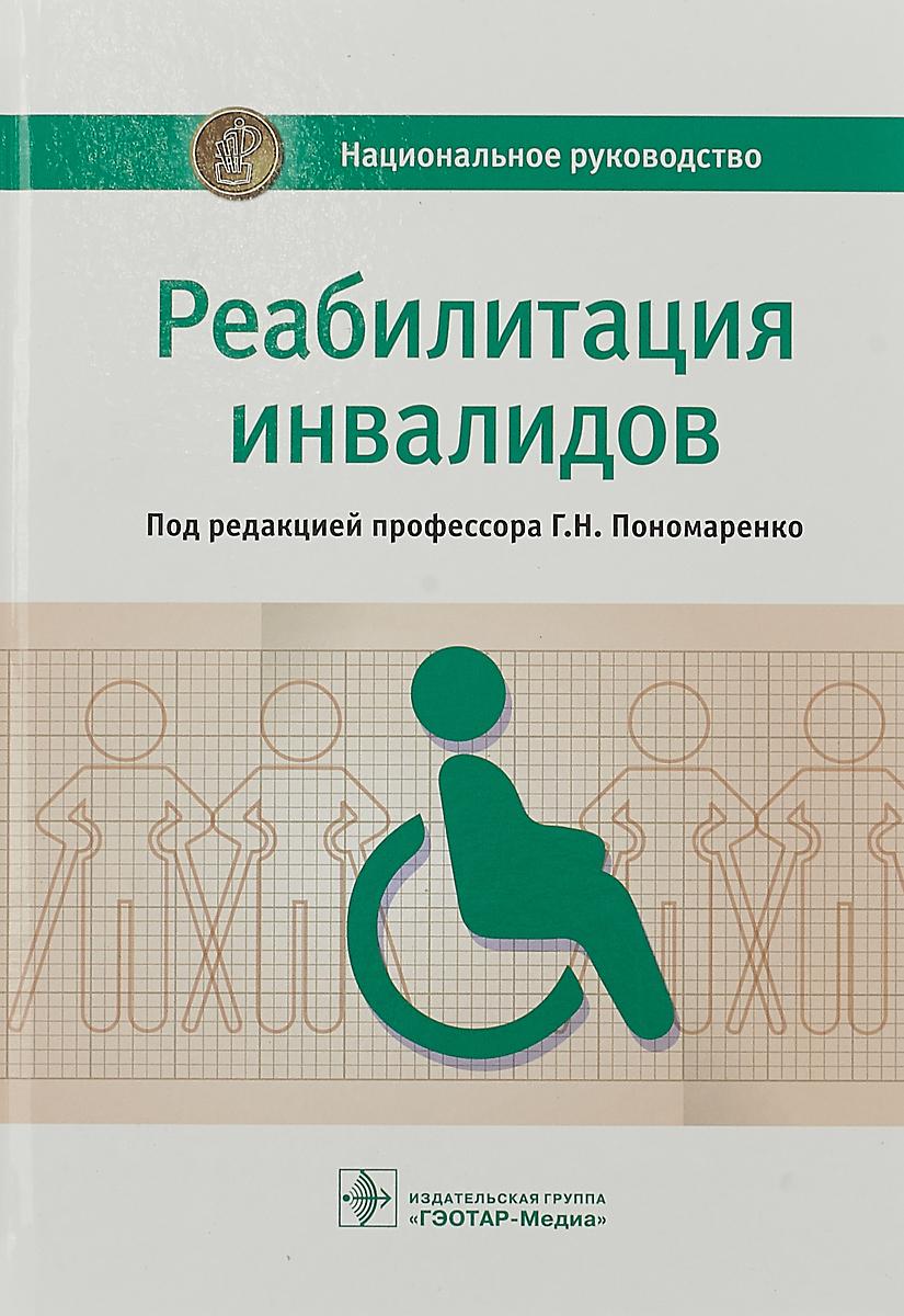 под ред. Г. Н. Пономаренко Реабилитация инвалидов цены