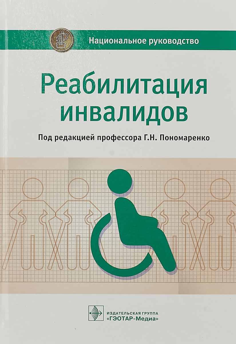 под ред. Г. Н. Пономаренко Реабилитация инвалидов