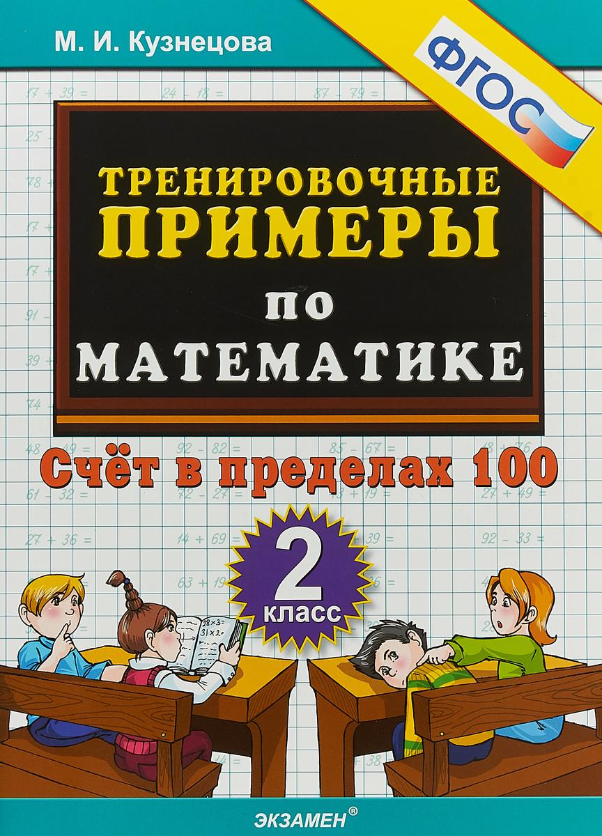 5000. Тренировочные примеры по математике. 2 класс. счет в предалх 100. ФГОС