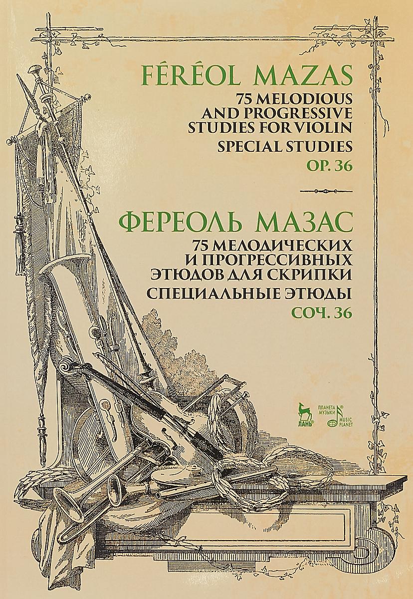 75 мелодических и прогрессивных этюдов для скрипки. Специальные этюды. Соч. 36: ноты. 2-е изд., стер
