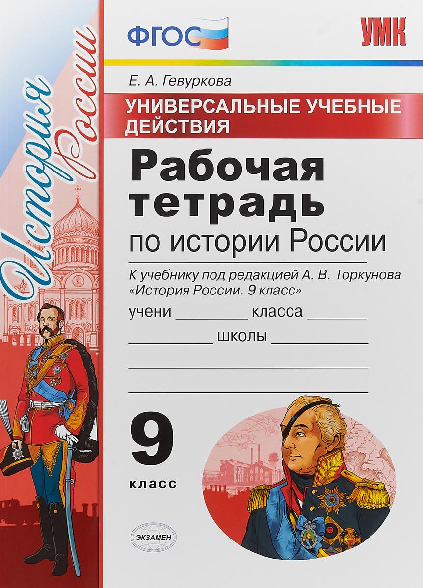 УЧЕБНИК ИСТОРИЯ РОССИИ ПОД РЕДАКЦИЕЙ ТОРКУНОВА 9 КЛАСС СКАЧАТЬ БЕСПЛАТНО
