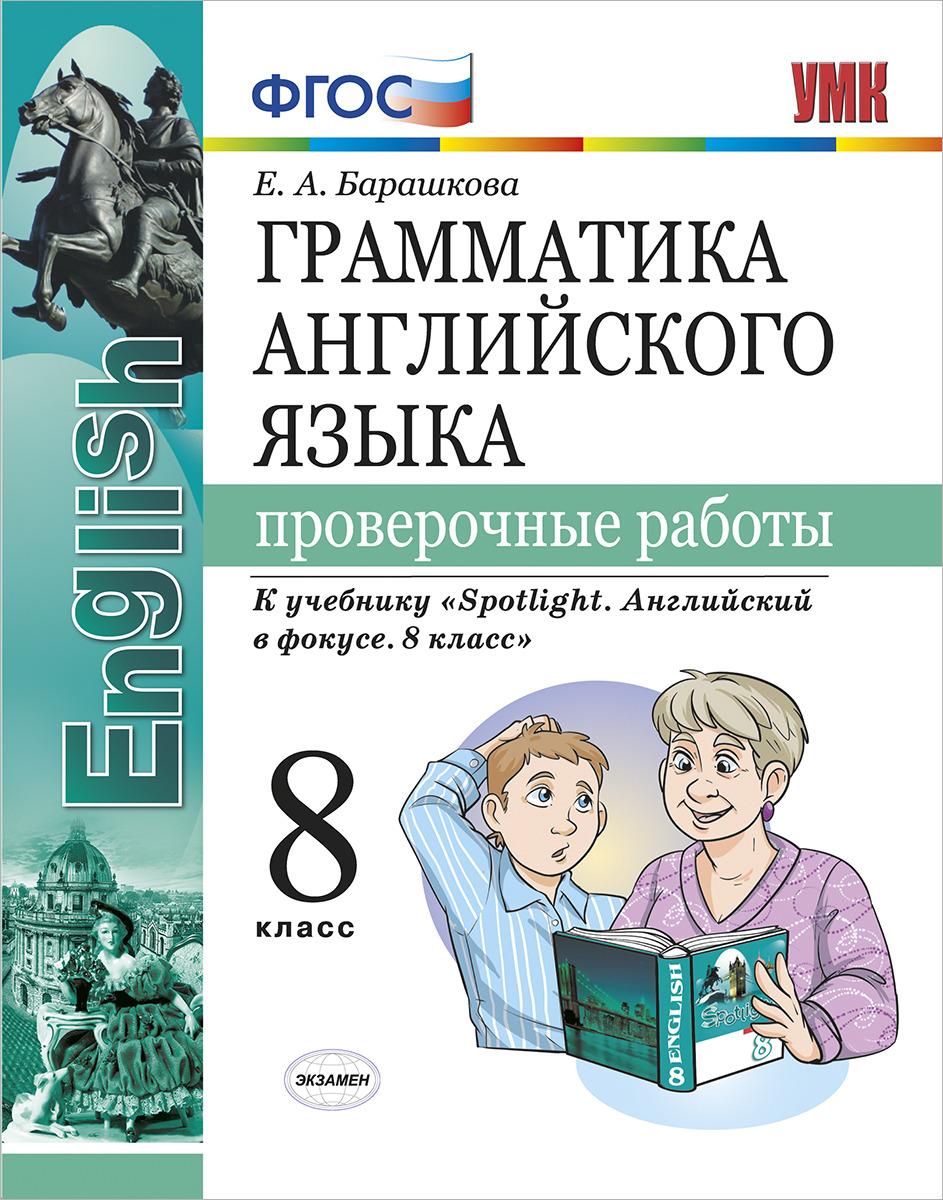 Е. А. Барашкова Грамматика английского языка. 8 класс. Проверочные работы. К учебнику Ю.Е. Ваулиной и др.