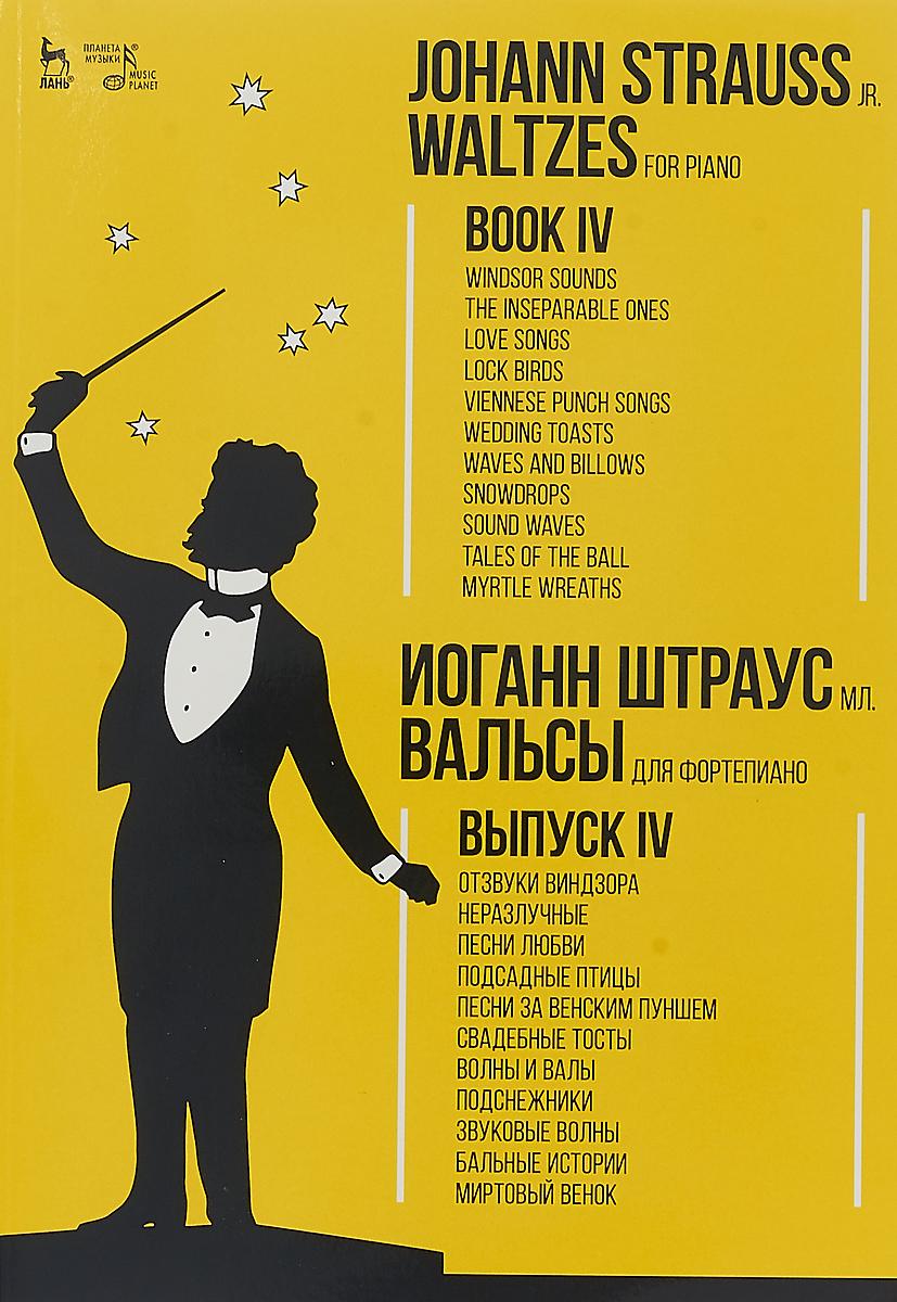 И. Штраус Waltzes. For piano. Book IV / Вальсы. Для фортепиано. Выпуск IV старинные вальсы