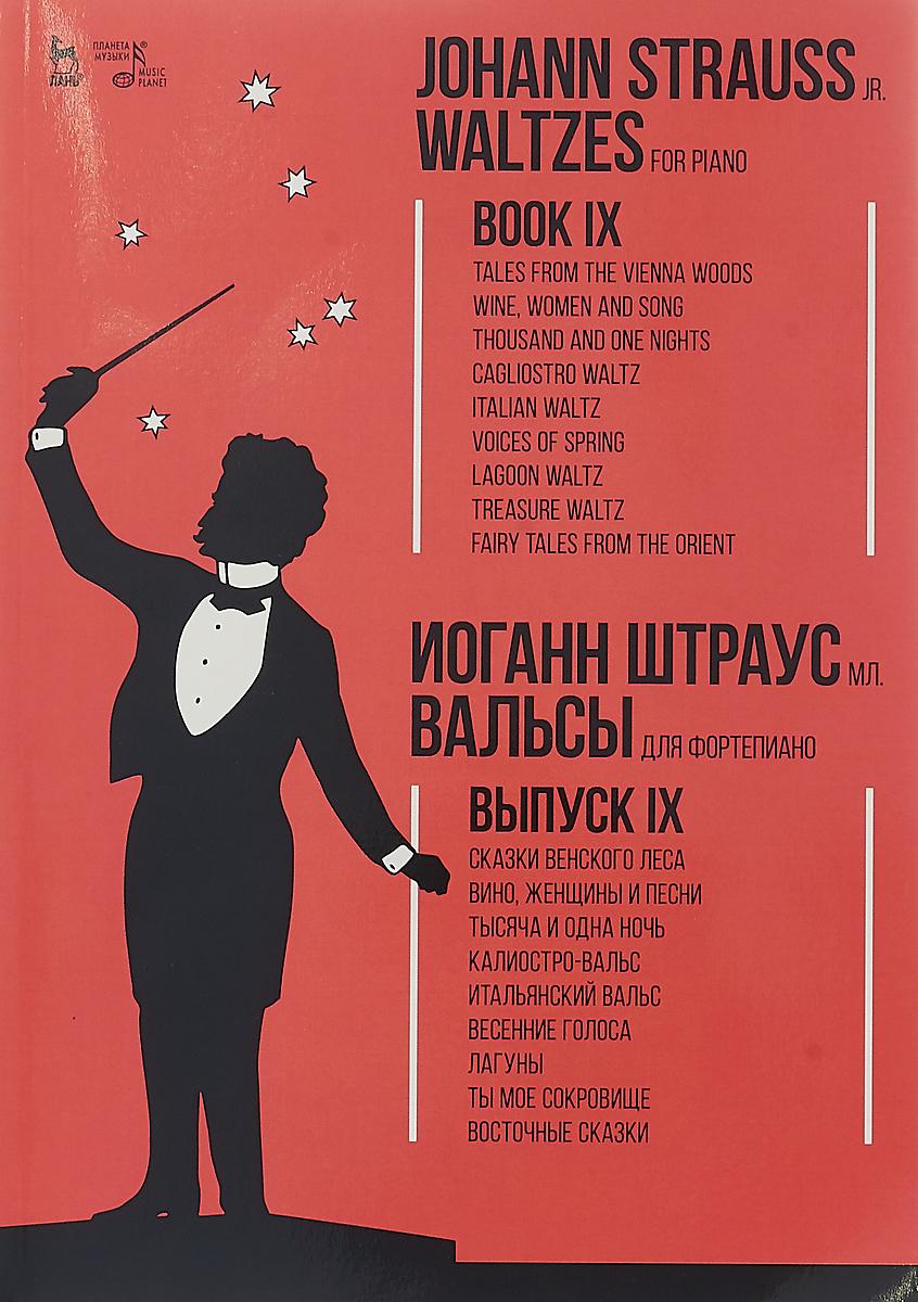 И. Штраус Waltzes. For piano. Book IX / Вальсы. Для фортепиано. Выпуск IX старинные вальсы