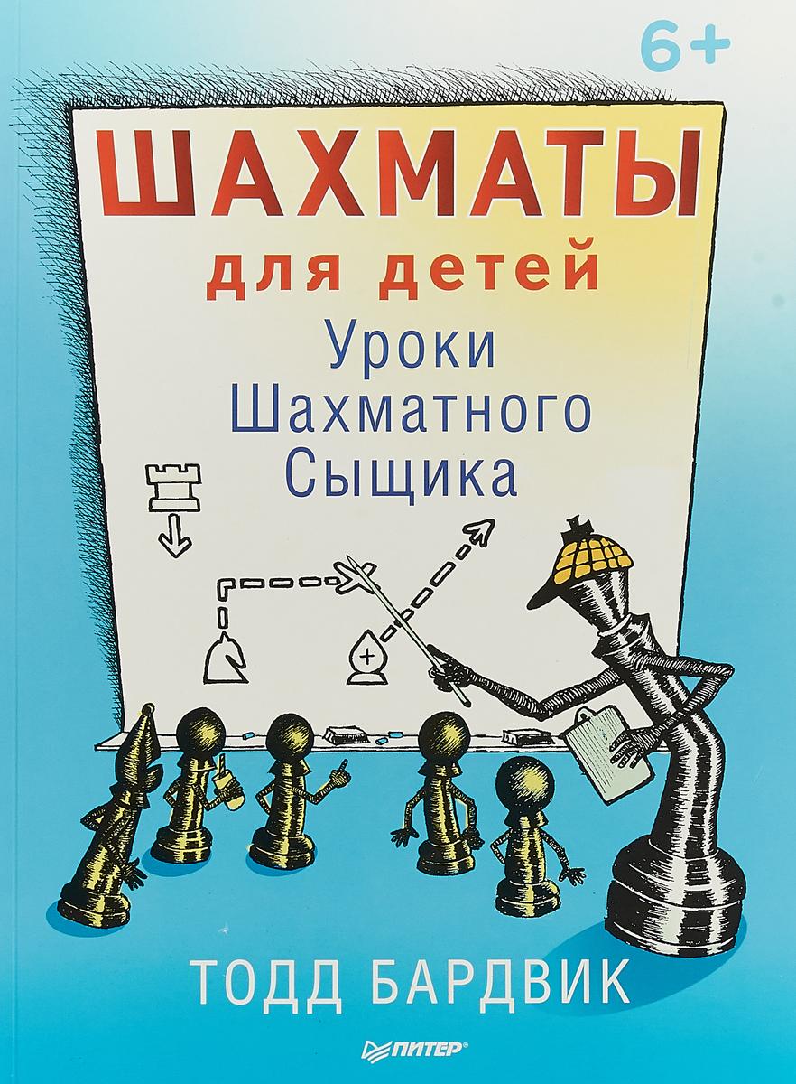 Тодд Бардвик Шахматы для детей. Уроки Шахматного Сыщика лозано ф шахматы для детей уроки мудрой игры