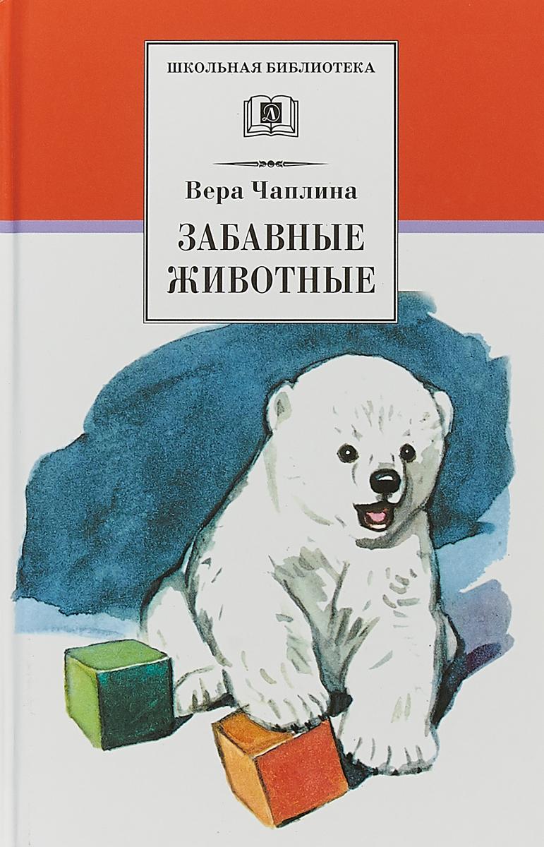 В. Чаплина Забавные животные
