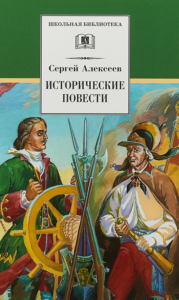 Фото Алексеев Исторические повести.