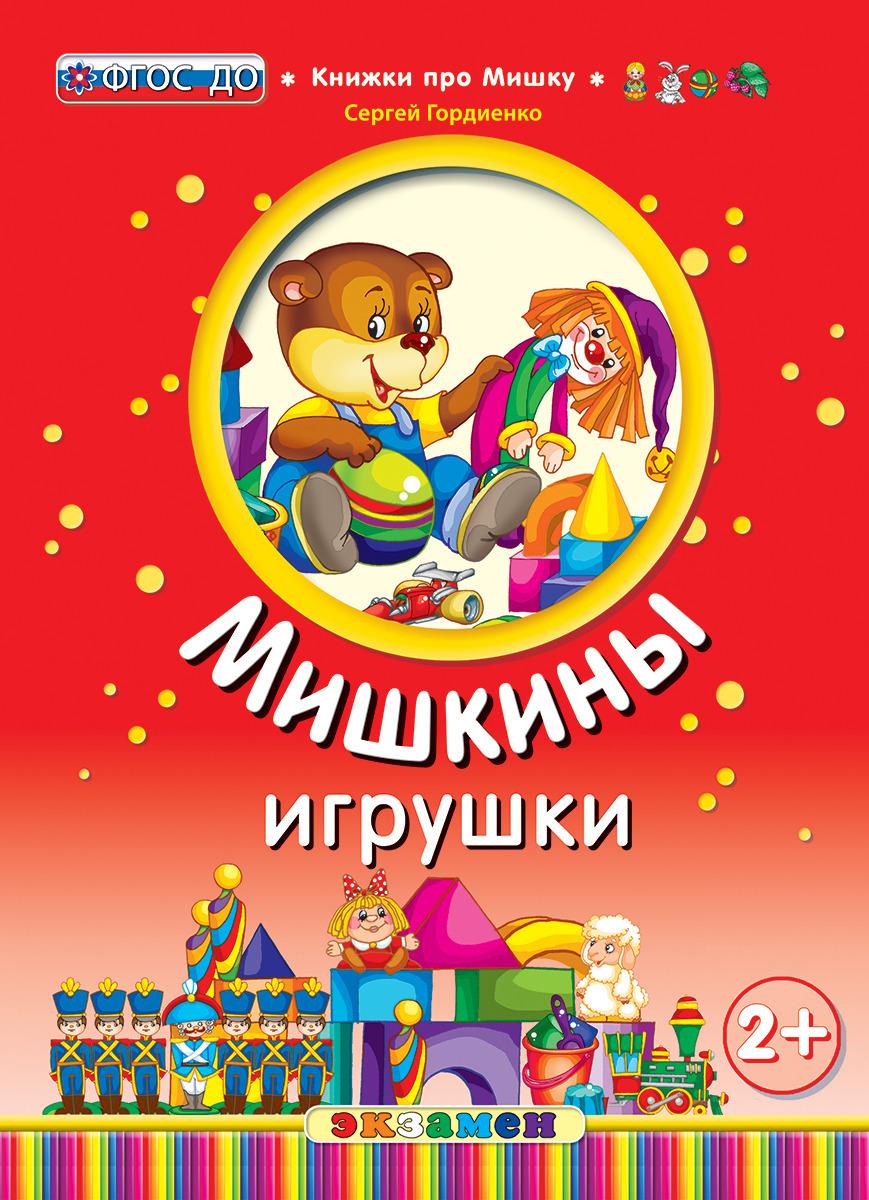 С. Гордиенко Книжки про мишку. Мишкины игрушки про мишку и другие истории