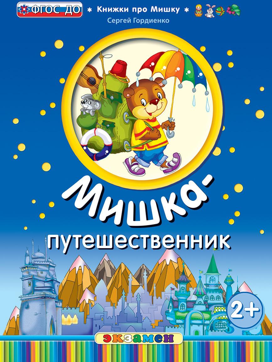 С. Гордиенко Книжки про мишку. Мишка-путешевственник про мишку и другие истории