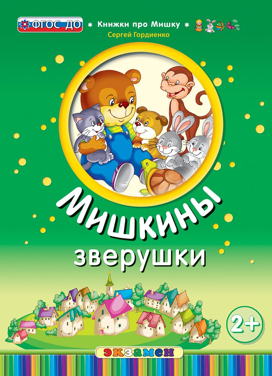 С. Гордиенко Книжки про мишку. Мишкины зверушки про мишку и другие истории
