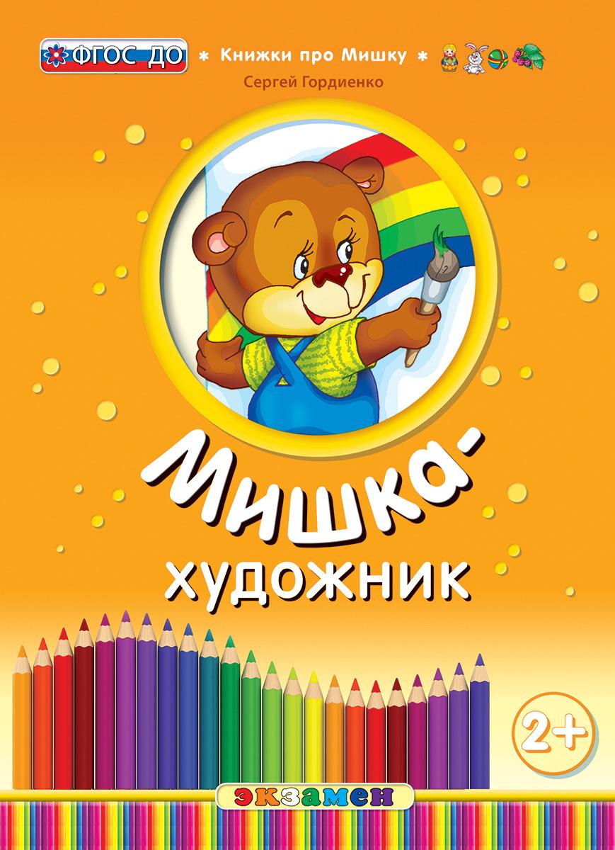 С. Гордиенко Книжки про мишку. Мишка-художник про мишку и другие истории