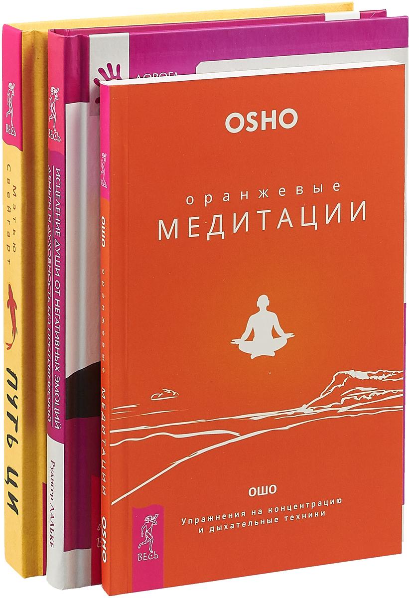 - Путь Ци + Оранжевые медитации + Исцеление души от эмоций кибардин г энергетическое исцеление диагностика массаж медитации способы защиты