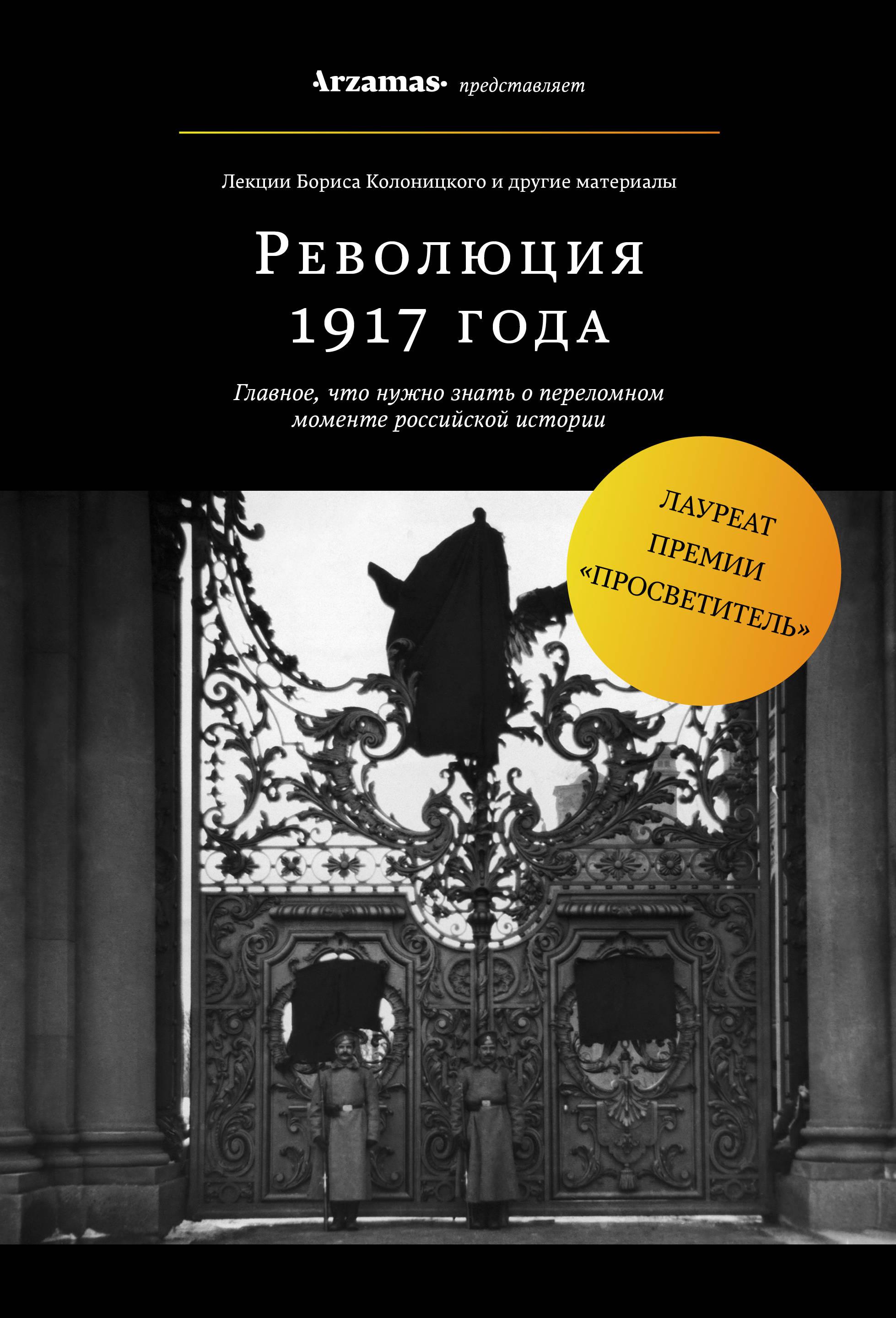 Борис Колоницкий Революция 1917 года