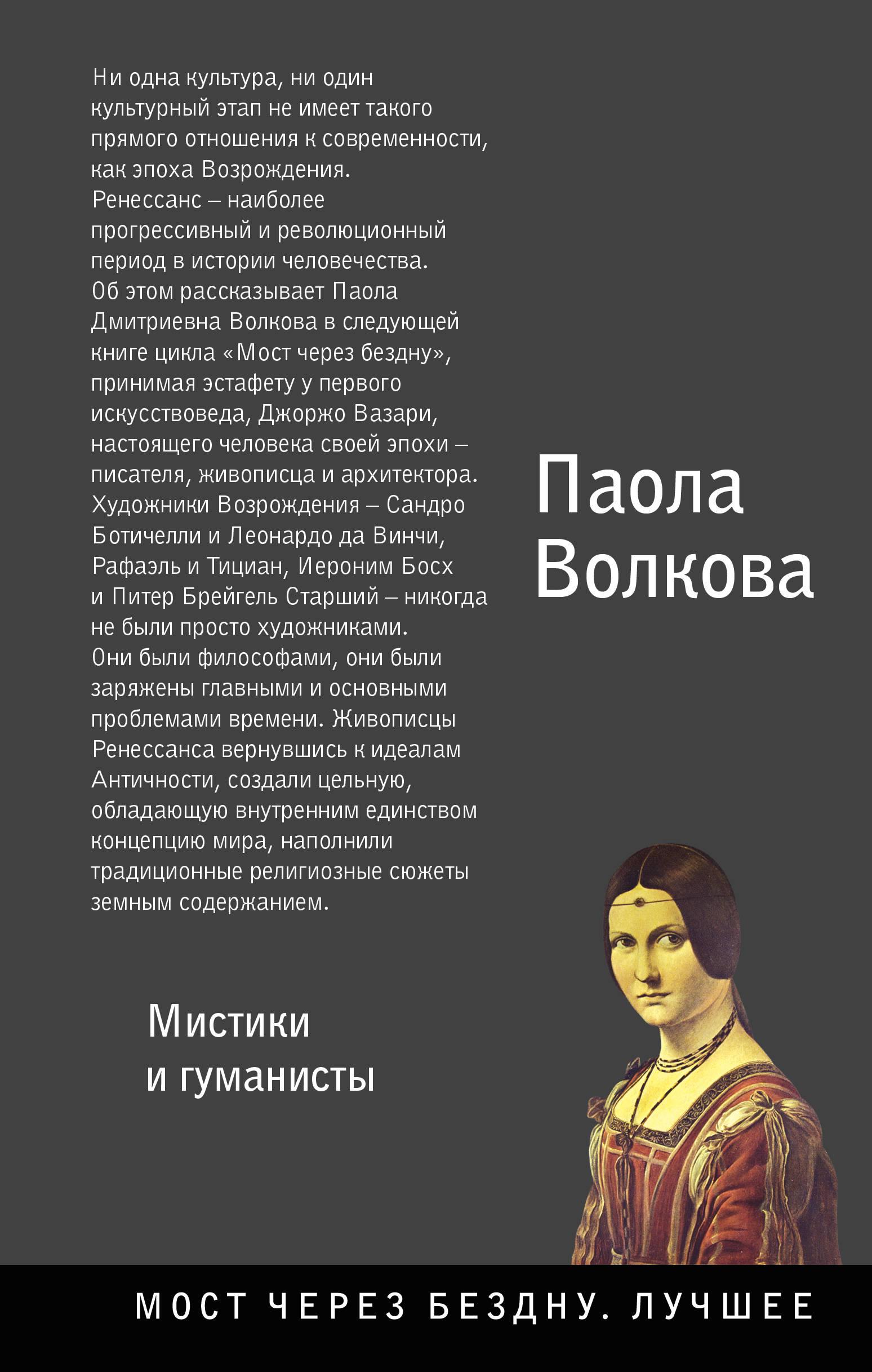 Волкова Паола Дмитриевна Возрождение. Мистики и гуманисты. цена