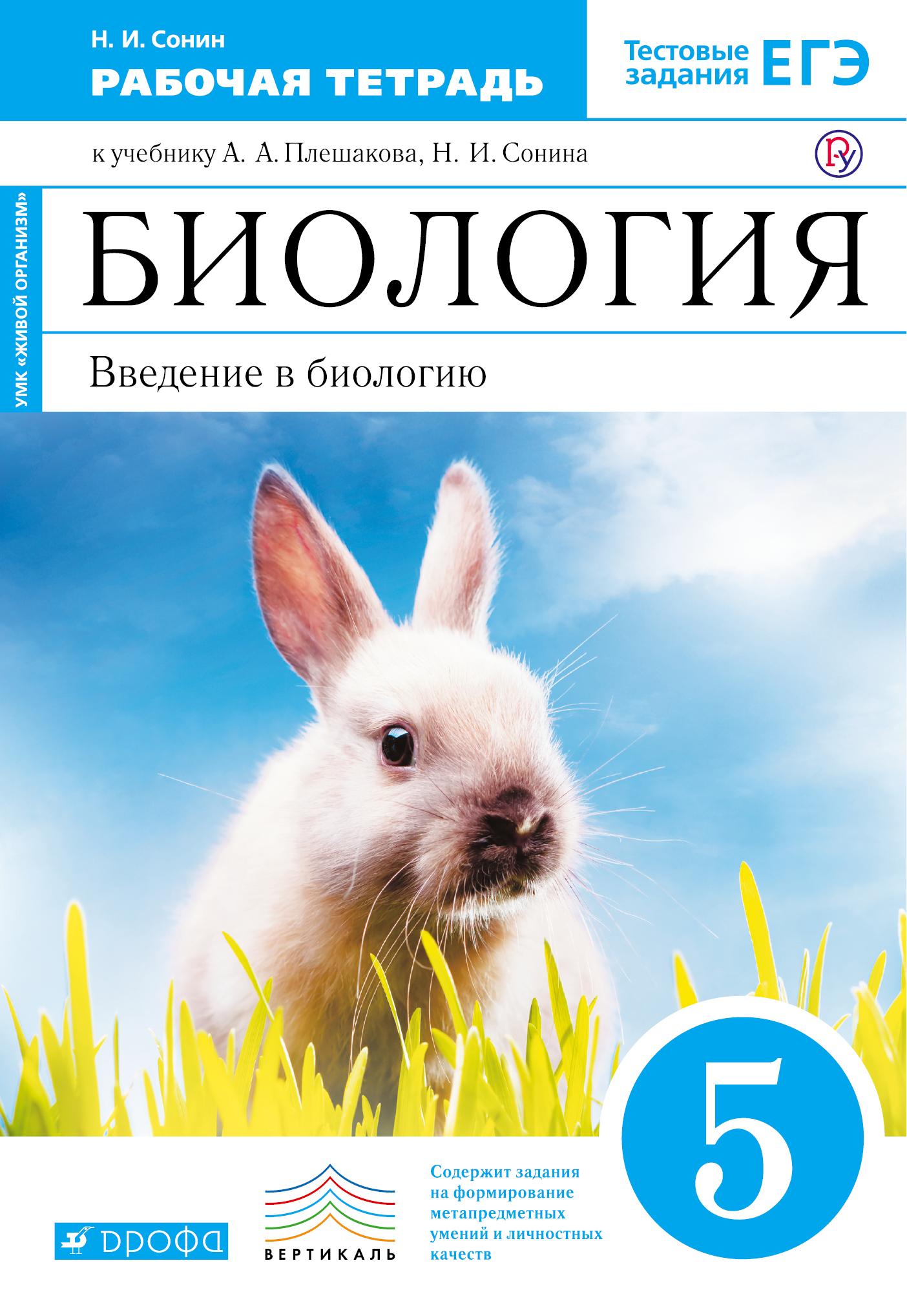 Биология. 5 класс. Введение в биологию. Рабочая тетрадь к учебнику А. А. Плешакова,Н. И. Сонина
