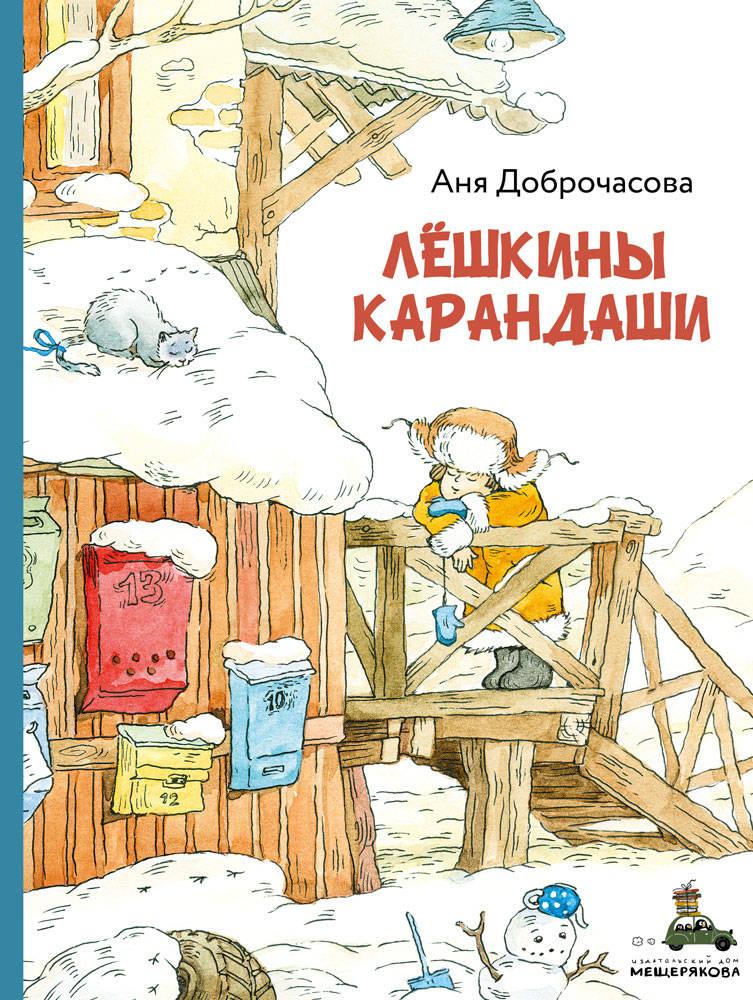 Аня Доброчасова Лёшкины карандаши