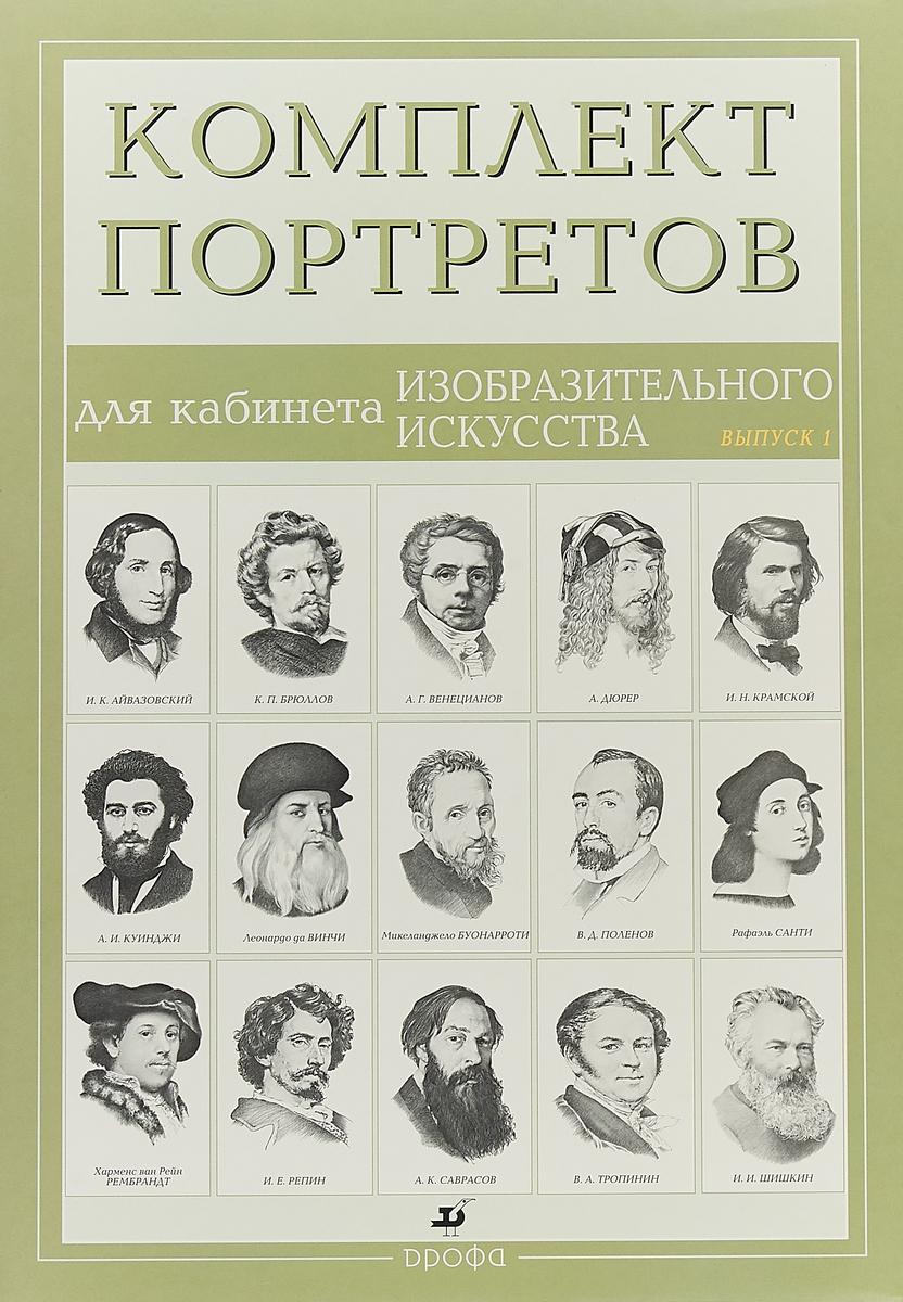 Портреты для кабинета изобразительного искусства(Комплект из 15 портретов).Выпуск1