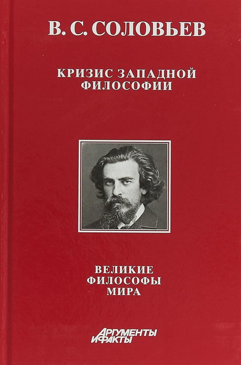 Книга Великие философы мира №3 Н.Макиавелли