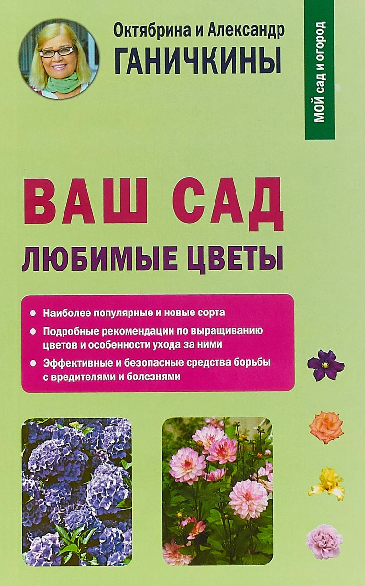 Октябрина и Александр Ганичкины аш сад. Любимые цеты