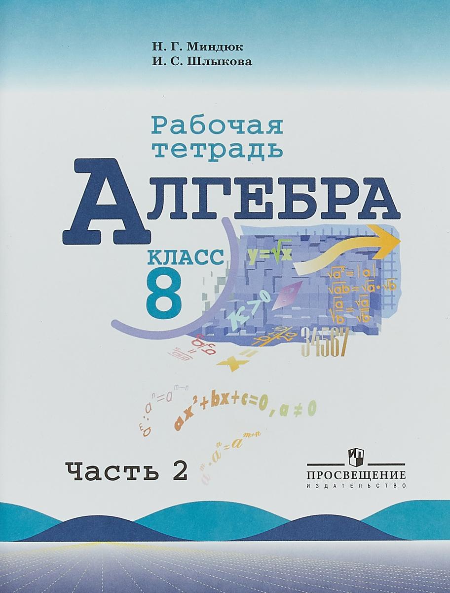Алгебра. 8 класс. Рабочая тетрадь. В 2 частях. Часть 2, Н. Г. Миндюк, И. С. Шлыкова