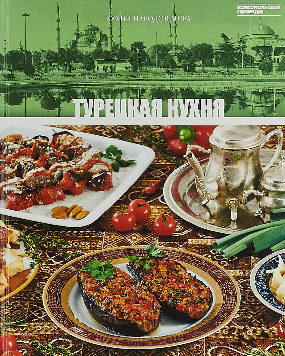 М. Распутина Кухни народов мира. Турецкая кухня