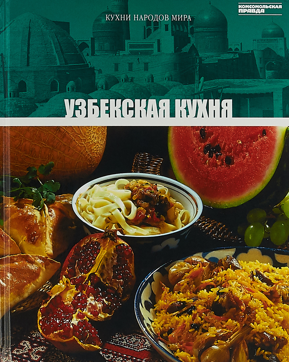 Кухни народов мира. Узбекская кухня цена 2017