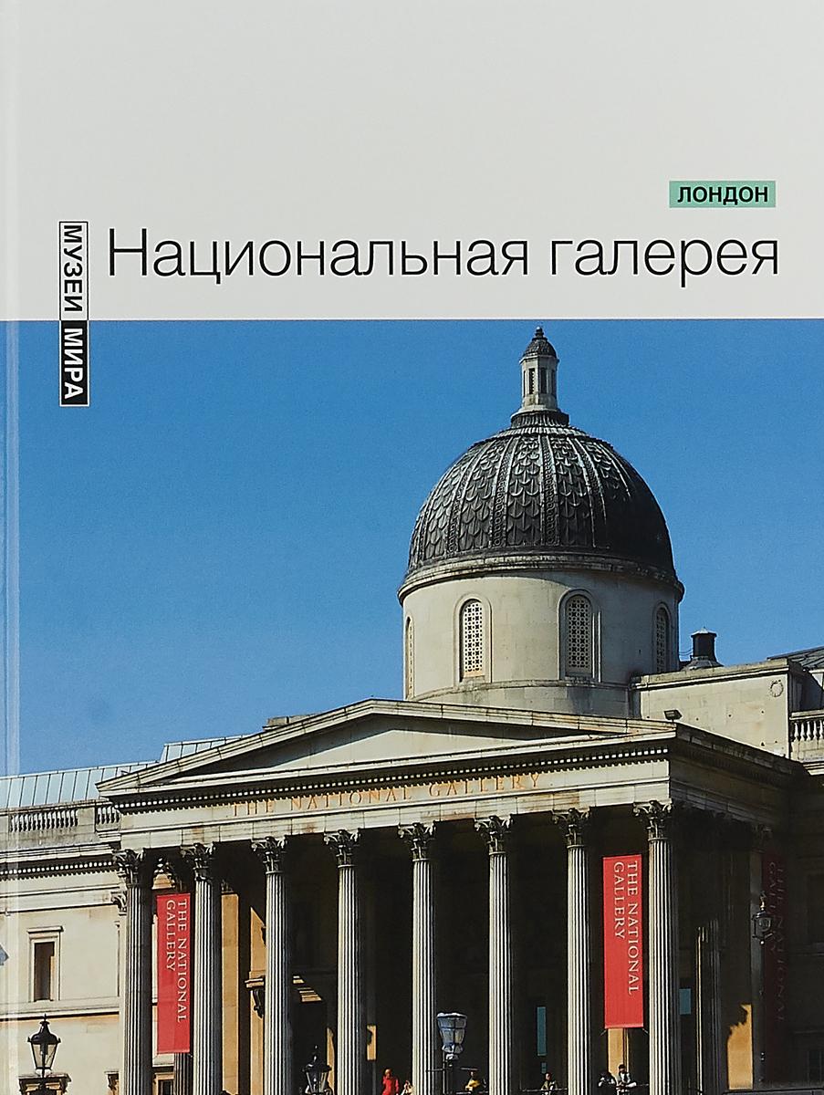 Национальная галерея Лондон Серия Музеи мира