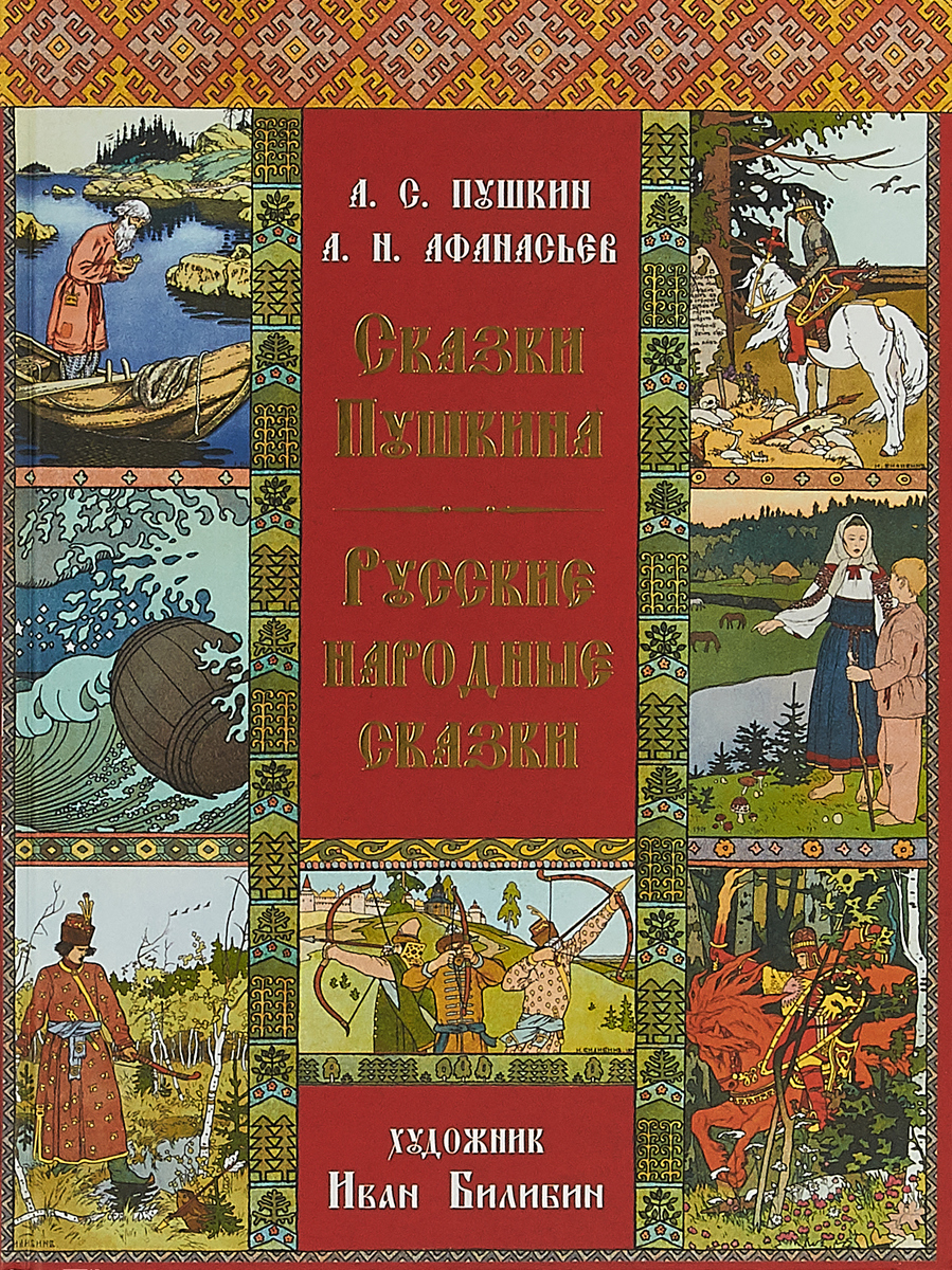 Сказки Пушкина.Русские народные сказки