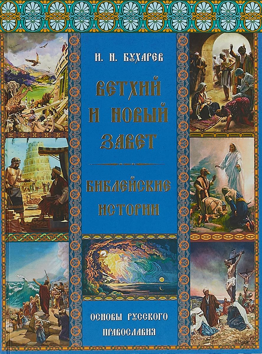 И. Н. Бухарев Ветхий и Новый завет .Библейские истории и н бухарев ветхий и новый завет библейские истории