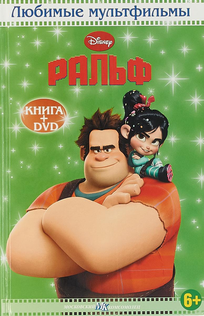 Ральф. Любимые мультфильмы с DVD франкенвини любимые мультфильмы с dvd