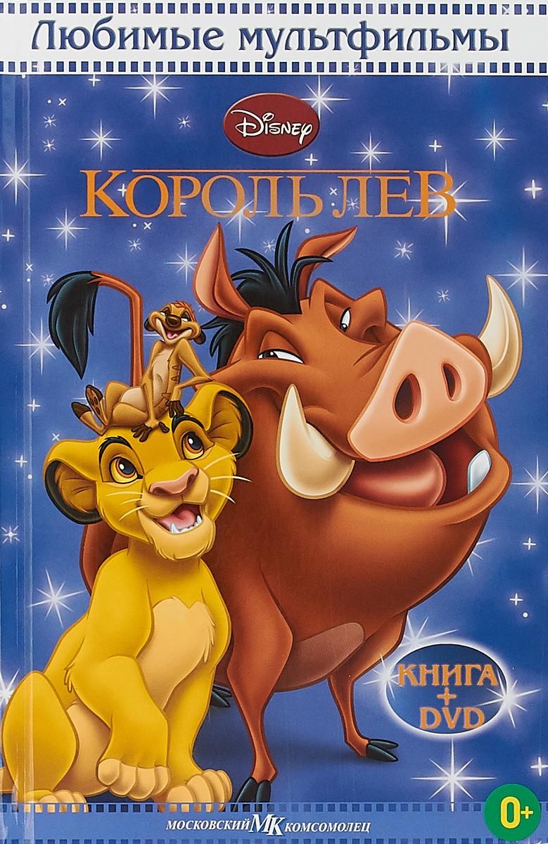 Король Лев. Любимые мультфильмы с DVD король лев 3 акуна матата dvd книга