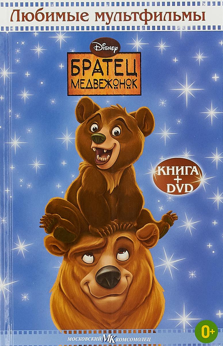Братец медвежонок. Любимые мультфильмы с DVD красавица и чудовище любимые мультфильмы с dvd