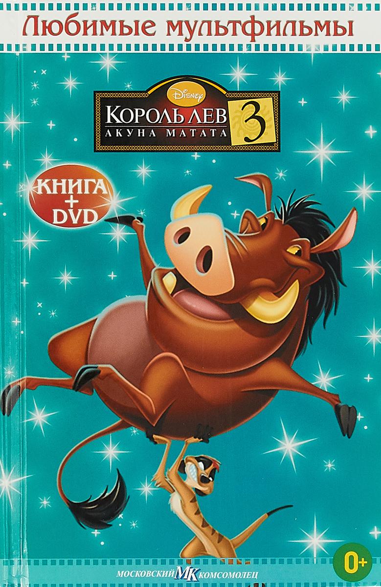 Акуна Матата. Любимые мультфильмы (книга + DVD)